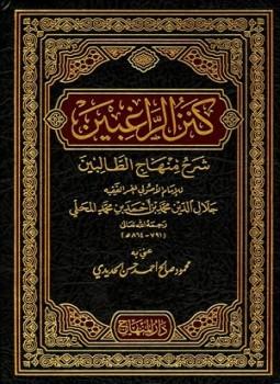 Biografi Imam Jalal al-Mahalli, pengarang Kitab al-Mahali syarh Minhaj