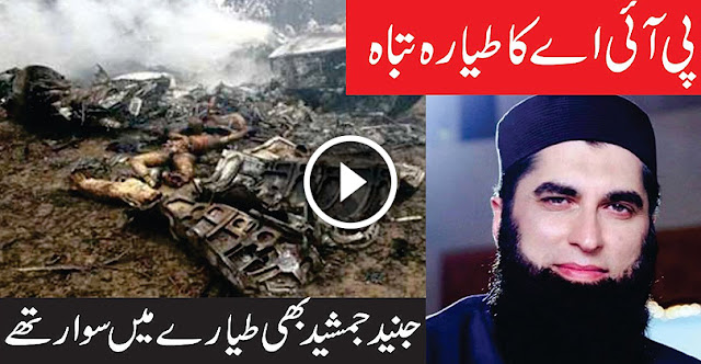 Sad News - Junaid Jamshed And His Wife Passed Away In Plane Crash!