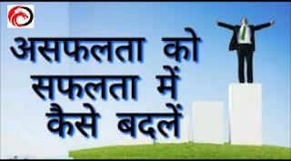 Motivational story in hindi- सफलता के लिए रिस्क लेना पड़ेगा