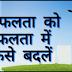 Motivational story in Hindi सफलता के लिए रिस्क लेना पड़ेगा।