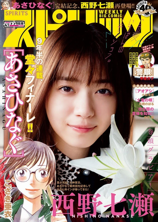 [Big Comic Spirits] 2020 No.41 西野七瀬Real Street Angels