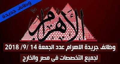 وظائف جريدة الاهرام الجمعة 14-9-2018 لكافة المؤهلات والتخصصات