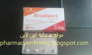علاج براديبيكت Bradipect  لتخفيض معدل ضربات القلب المرتفعة