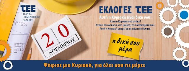 Στις 20 Νοέμβρη οι εκλογές του ΤΕΕ και στο Ναύπλιο
