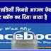 5 Mistakes Jinse Facebook Account Block Ho Jata Hai पांच गलतियाँ जिनसे आपका फेसबुक अकाउंट ब्लॉक कर दिया जाता है