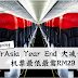 AirAsia Year End 大减价!机票最低最需RM29!