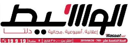 جريدة وسيط الدلتا عدد الجمعة  26 ابريل 2019 م