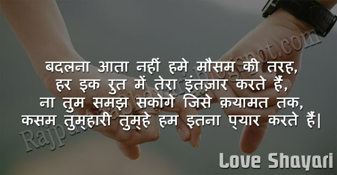 Top 50 Love Shayari in Hindi for Facebook 2018