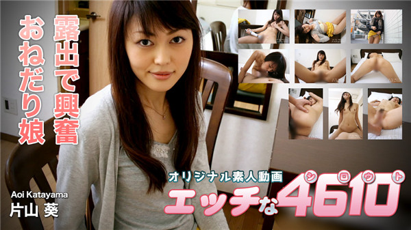 UNCENSORED H4610 ki190505 エッチな4610 片山 葵 26歳, AV uncensored
