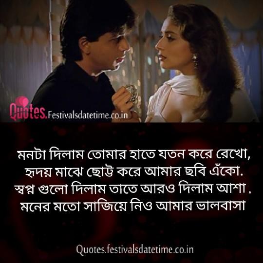 Instagram Bangla Love Status Free Download & share