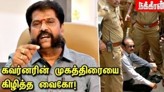 Nakkheeran Gopal about Vaiko's action | TN Governor | Vaiko