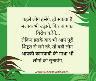 Beautiful Quotes On Life Hindi