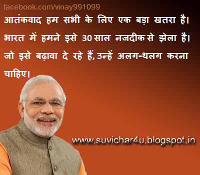 Thought and Quotes of Narendra Modi