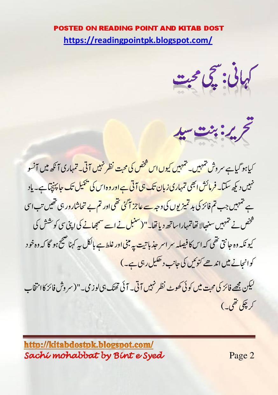 Sachi Mohabbat By Binte Syed Rude Heroin Cousin Love Novel | Kitab