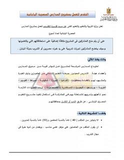 قواعد وشروط التقدم للعمل بالمدارس المصرية اليابانية للمعلمين 2017