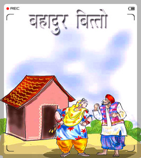 Bahadur Bitto story in Hindi.