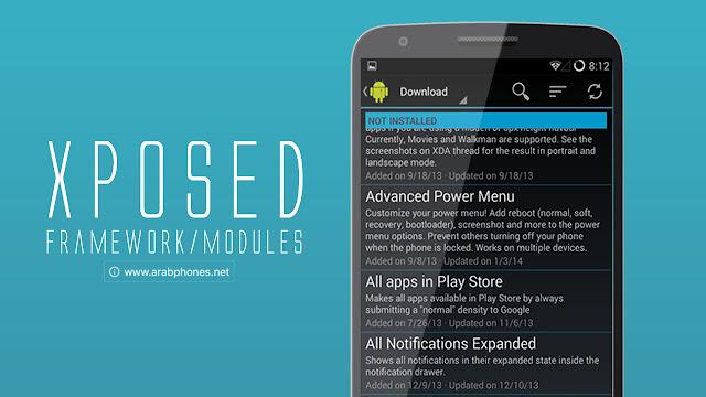 10- تطبيق أو منصة أدوات Xposed: