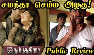 Irumbu Thirai Public Review | Vishal, Samantha
