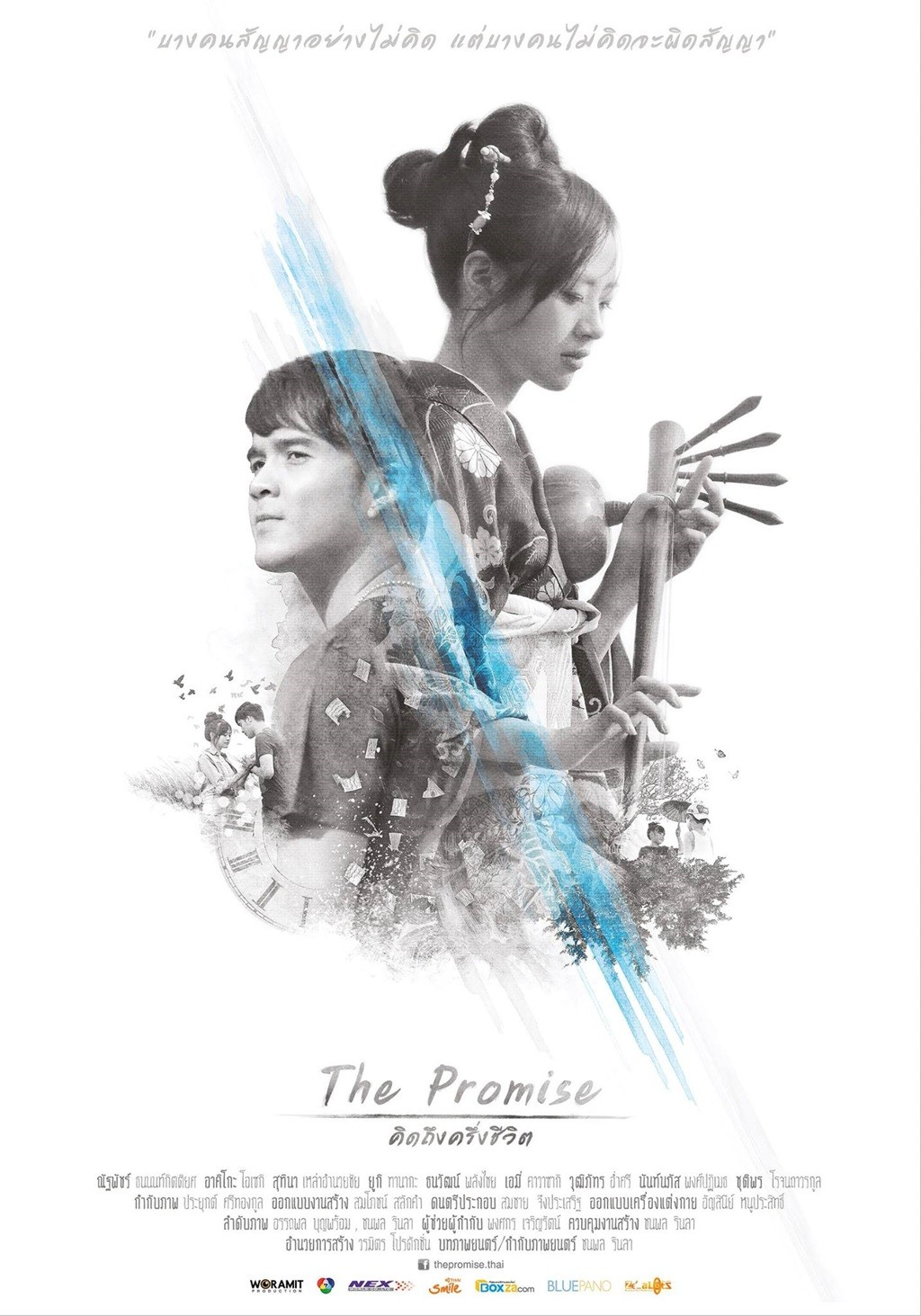 คิดถึงครึ่งชีวิต (2016) The Promise
