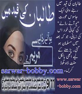 Taliban Ki Qaid Mein Urdu By YVONNE RIDLEY