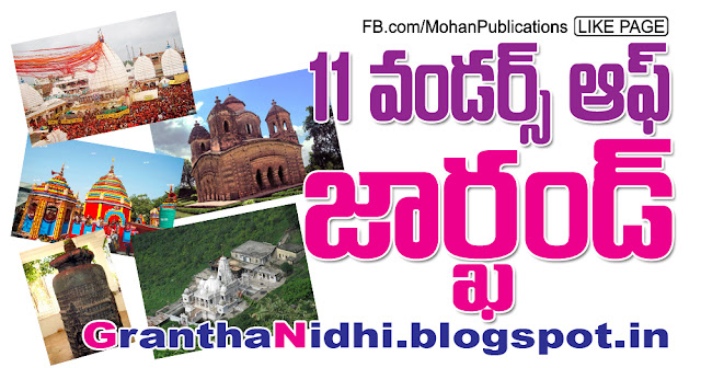 11 వండర్స్ ఆఫ్ జార్ఖండ్ | Jharkhand | Mohanpublications | Granthanidhi | Bhaktipustakalu jharkand jharkand tour jharkand tourism jharkand jain temple Publications in Rajahmundry, Books Publisher in Rajahmundry, Popular Publisher in Rajahmundry, BhaktiPustakalu, Makarandam, Bhakthi Pustakalu, JYOTHISA,VASTU,MANTRA, TANTRA,YANTRA,RASIPALITALU, BHAKTI,LEELA,BHAKTHI SONGS, BHAKTHI,LAGNA,PURANA,NOMULU, VRATHAMULU,POOJALU,  KALABHAIRAVAGURU, SAHASRANAMAMULU,KAVACHAMULU, ASHTORAPUJA,KALASAPUJALU, KUJA DOSHA,DASAMAHAVIDYA, SADHANALU,MOHAN PUBLICATIONS, RAJAHMUNDRY BOOK STORE, BOOKS,DEVOTIONAL BOOKS, KALABHAIRAVA GURU,KALABHAIRAVA, RAJAMAHENDRAVARAM,GODAVARI,GOWTHAMI, FORTGATE,KOTAGUMMAM,GODAVARI RAILWAY STATION, PRINT BOOKS,E BOOKS,PDF BOOKS, FREE PDF BOOKS,BHAKTHI MANDARAM,GRANTHANIDHI, GRANDANIDI,GRANDHANIDHI, BHAKTHI PUSTHAKALU, BHAKTI PUSTHAKALU, BHAKTHI