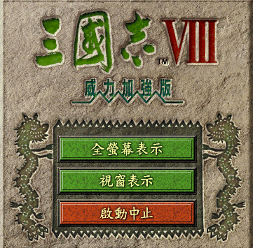 三國志8威力加強中文版(San8PK)+霹靂布袋戲100位新武將+修改器