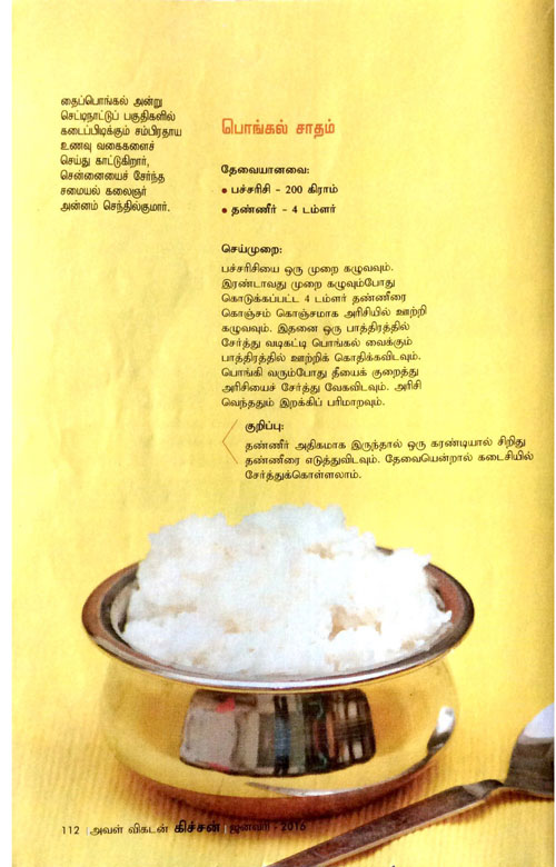 Chettinad Pongal Recipes - Aval Kitchen - January 2016