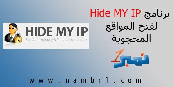 برنامج اخفاء الاي بي وتغييره hide my ip