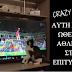 VIDEO: Γάτα ωθεί αθλητή στην επιτυχία!
