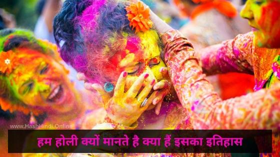 why celebrate holi
