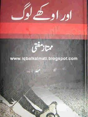 Aur Okhay Log By Mumtaz Mufti Biography Book Download