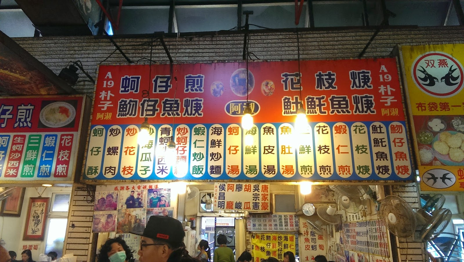 2015 02 02%2B13.22.05 - [食記] 葉家生魚片 - 布袋觀光漁市中的鮮魚餐廳