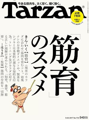 Tarzan (ターザン) Vol.718 raw zip dl