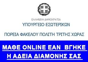 http://pf.emigrants.ypes.gr/pf