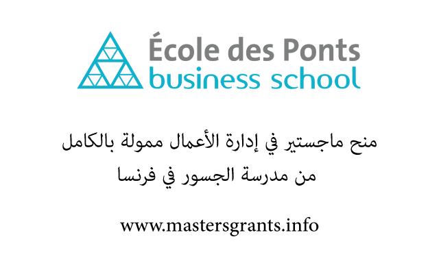 منح ماجستير في إدارة الأعمال ممولة بالكامل من مدرسة الجسور في فرنسا