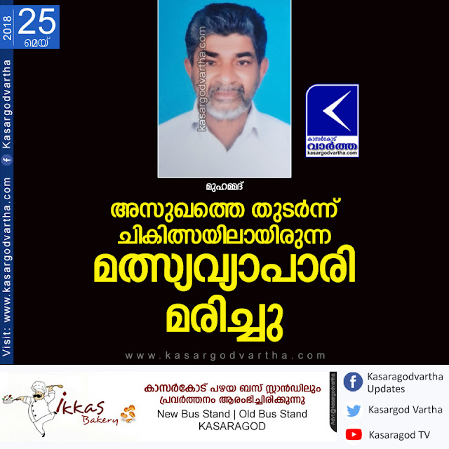 Obituary, Death, Fisherman, Kerala, News, Cherkkala, Kasaragod, Fisherman died after illness.