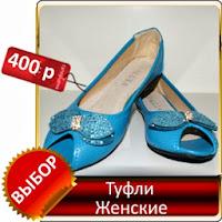 http://фаворит.нефтеюганск.инфо.сайт/2012/02/tufli-zhenskie.html