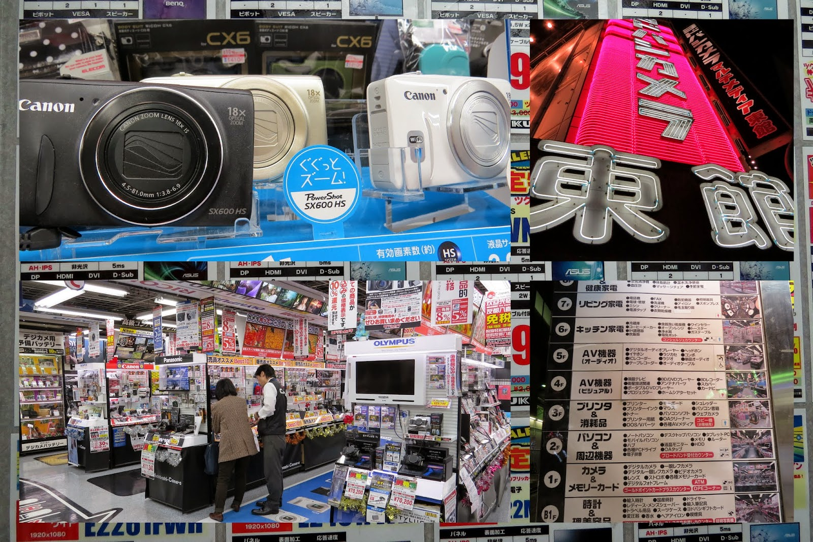Electronics Store in Tokyo, Japan