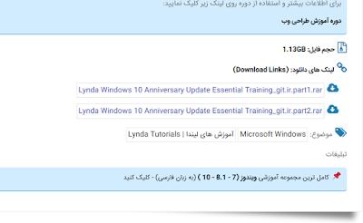 Cara Download atau Nonton Video di Lynda Gratis Tanpa Bayar