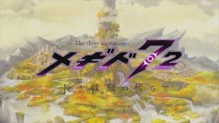 تقرير أونا مجيدو 72: بجانب رحلة حرب طويلة Megido 72: Nagaki Sen Tabi no Katawara de