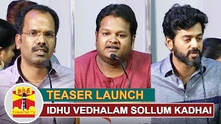 Idhu Vedhalam Sollum Kadhai Teaser Launch | Thanthi Tv