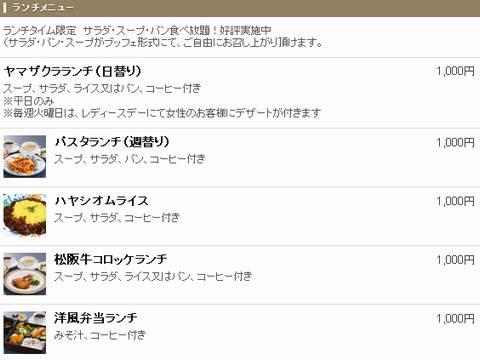 HP情報2 フレックスホテル ヤマザクラ