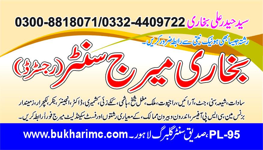 Contact Us For Lahore Marriage BUREAU 003 BUKHARI MARRIAGE CENTER