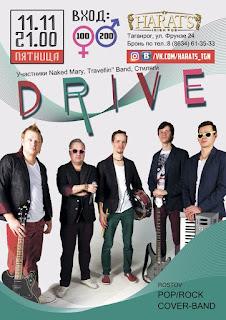 Выступление группы Drive band