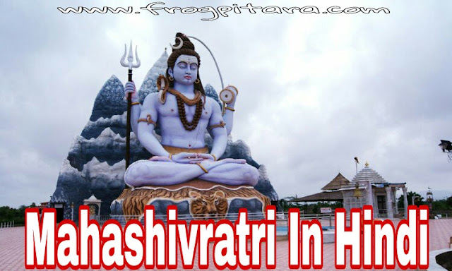 Why We Celebrate Mahashivratri And Its Origin When Is Shivratri In 2018 In Hindi