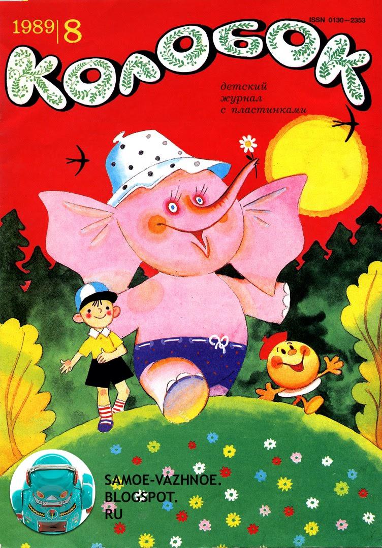 Журнал Колобок № 8 1989 Колобок № 9 1989 Колобок № 10 1989 год