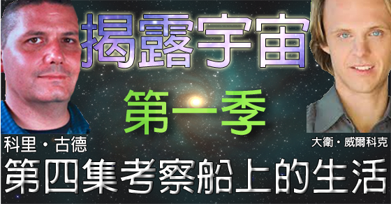 揭露宇宙 (Discover Cosmic Disclosure):第一季第四集—考察船上的生活