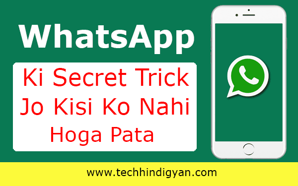 WhatsApp Trick, whatsapp secret trick, whatsapp tips and tricks, whatsapp status trick, whatsapp status