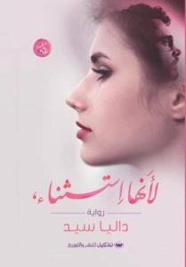 رواية لأنها استثناء  ل داليا سيد   قسم الادب العربي