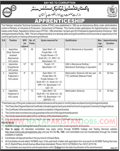 PITAC Jobs latest 23 Dec 2018, PITAC Apprenticeship 2019 | PITAC Jobs, PITAC Apprenticeship 2019 | PITAC Jobs latest Apply Online